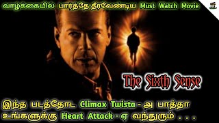 The Sixth Sense 1999 Movie Tamil Explanation | Must Watch | Thriller Movies Tamil | Hollywood Freak