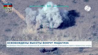 Азербайджанская армия на Агдеринском направлении взяла под контроль высоты вокруг Мадагиза