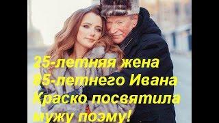 Наталья Шевель, жена Ивана Краско посвящает мужу поэму и просит задуматься о завещании.
