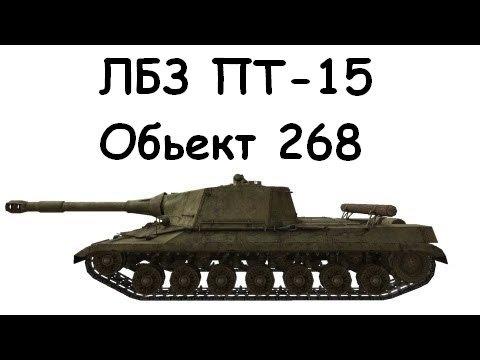 ЛБЗ ПТ 15 - Объект 268 - YouTube