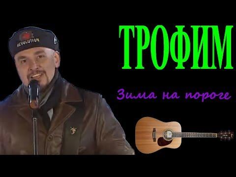 слова песни Трофим - Весенний блюз, текст песни Трофим