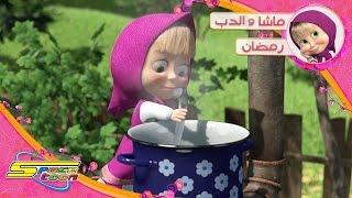 أغنية ماشا لـ رمضان - سبيستون | Masha Ramadan Song - Spacetoon