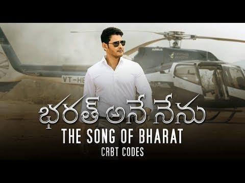 Bharat Ane Nenu (The Song Of Bharat) CRBT Codes | Bharat Ane Nenu