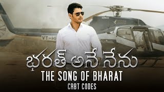 Bharat Ane Nenu (The Song Of Bharat) CRBT Codes | Bharat Ane Nenu