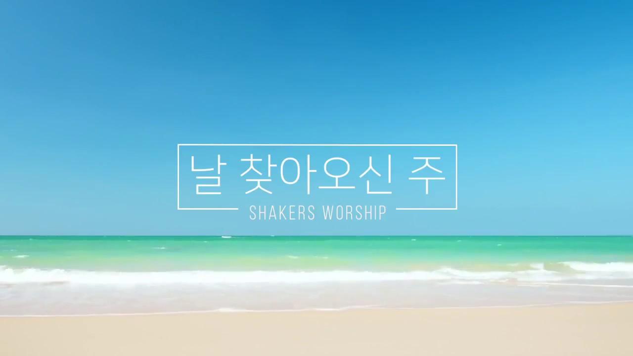 쉐이커스 워십 1st Digital Single - 날 찾아오신 주(Official Lyrics)