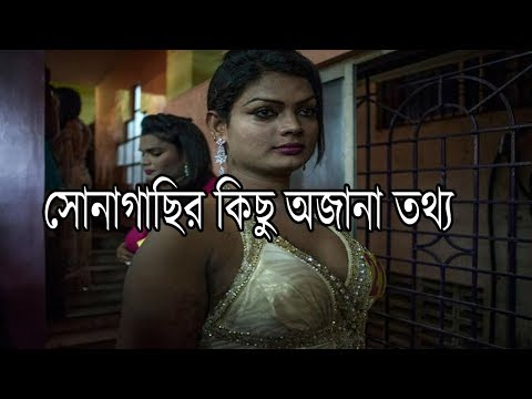 Unknown Facts about Kolkata Sonagachi Red-light Area | Bengali