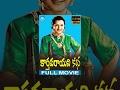 Kartavyarayuni Katha Full Movie | NTR, Savitri, Kannamba | Ramanna | G Ashwathama