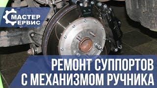 Как отремонтировать суппорт с механизмом ручника