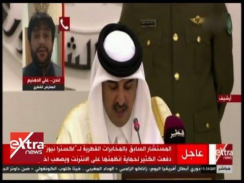 الآن | مستشار سابق بالمخابرات القطرية: قطر دفعت الكثير لحماية أنظمتها على الانترنت ويصعب اختراقها