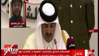 فيديو.. مستشار سابق بالمخابرات القطرية يفجر مفاجأة حول سرقة حساب وكالة أنباء بلاده