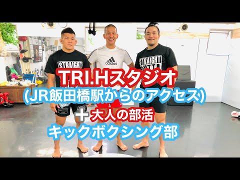 TRI.Hスタジオ(JR飯田橋駅からのアクセス)+大人の部活キックボクシング部