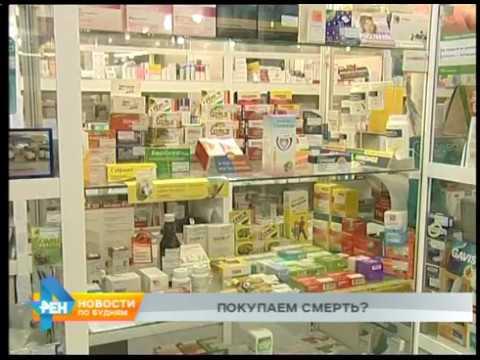 Опасные для жизни лекарства продавались в аптеках Иркутской области