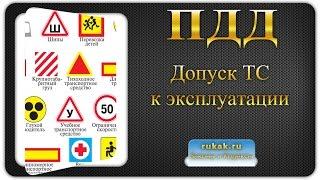 Допуск транспортных средств к эксплуатации. Правила Дорожного Движения (ПДД)(, 2016-11-16T11:00:01.000Z)