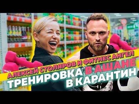 Алексей Столяров и Фитнес Ангел | Жаркая треня-испытание в Ашане в #карантин