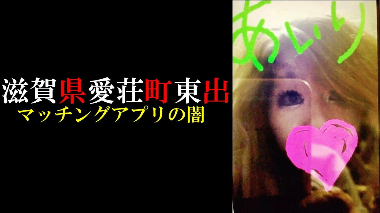【考察】滋賀県愛荘町東出