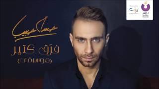 Hossam Habib - Faraa' Keteer (Guitar Version) / حسام حبيب - فرَق كتير (موسيقى)