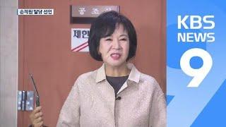 """'투기 의혹' 손혜원 탈당…""""의혹 깨끗이 밝히고 돌아오겠다"""" / KBS뉴스(News)"""