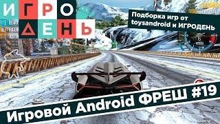 Игровой Android ФРЕШ #19 ТОП 10 новых игр