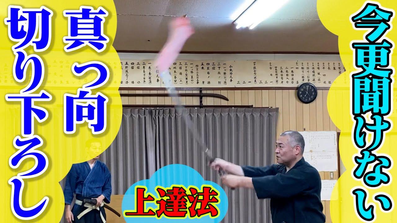 剣術 基本の基本 真っ向切り下ろしを上達させる、修正する方法 居合道 剣術稽古法