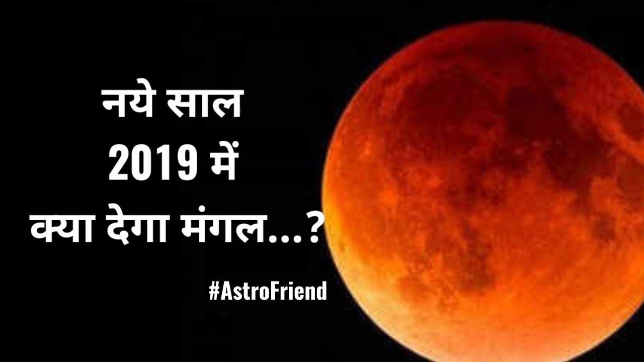 नये साल 2019 में क्या देगा मंगल | Best Astrologer | 2019 | Special | Santoshi JI