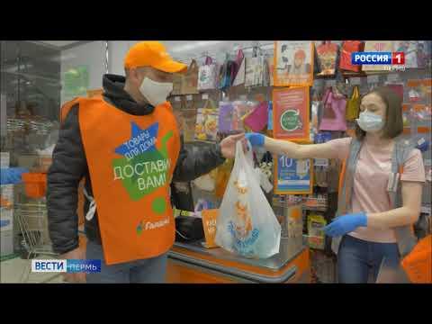 Магазин постоянных распродаж «Галамарт» запустил бесплатную доставку товаров для дома в Перми