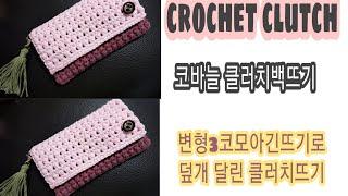 코바늘 클러치백뜨기/crochet clutch bag/…