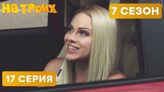 Блондинка и ГАИшники - На Троих 2020 - 7 СЕЗОН - 17 серия | ЮМОР ICTV