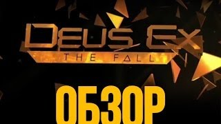 deus Ex: The Fall обзор от ANDROIDISHE Reviews