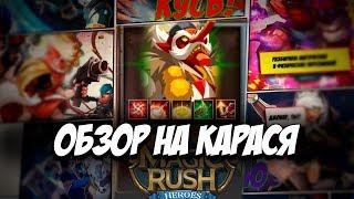 обзор на героя Карась \ Karas в игре Magic Rush: Heroes  Арена  Ядра  Души