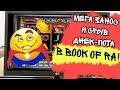 Мега занос и срыв Джек пота в казино Вулкан на автомате Book of Ra