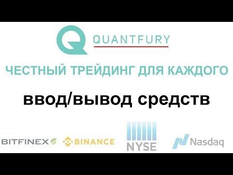 Quantfury - лучшее приложение для трейдинга на мировых биржах. Ввод, вывод и учет средств.