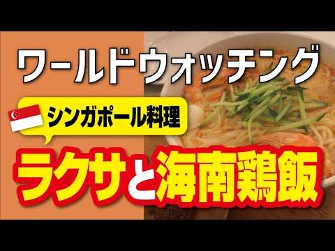 【東京一人グルメ】日本で食べるシンガポール料理【海南鶏飯】