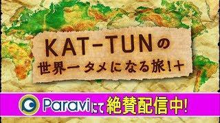 ジャニーズ冠バラエティ番組初の動画配信! Paravi(パラビ)にて『KAT-...