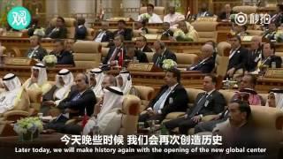 魄力惊人!面对55个伊斯兰国家领袖 川普大汗坚决号召反恐并猛烈抨击伊斯兰极端主义 thumbnail