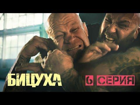 Сериал БИЦУХА. Серия 6