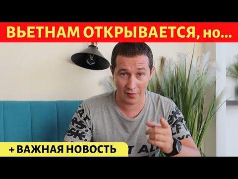 Новости Вьетнама: когда откроют границу / Нячанг Вьетнам 2020 / Россия Вьетнам / Что там в Нячанге?