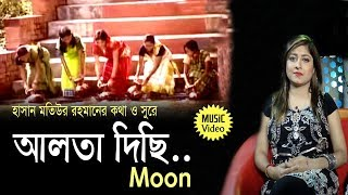 Alta Dichi [আলতা দিছি ] Moon । Bangla New Folk Song