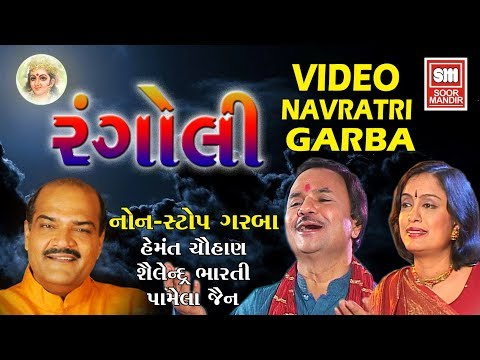 Rangoli : Navratri  Garba 2017 || New Raas Garba : Soor Mandir : original music video hemant chauhan