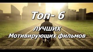 ТОП -6 Лучших мотивирующих фильма (поднять самооценку)