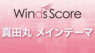 2016年1月に放送を開始したNHK大河ドラマ「真田丸」は、戦国時代最後の...