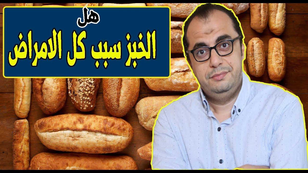 اضرار الخبز هل الخبز سبب كل الامراض هل الخبز يسبب مرض السكر Youtube
