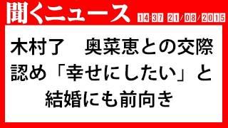 木村了 奥菜恵との交際認め「幸せにしたい」と結婚にも前向き.