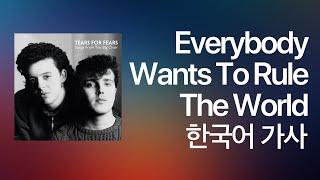 ⁴ᴷ [한글가사/해석] Everybody Wants To Rule The World - Tears For Fears (티어스 포 피어스)