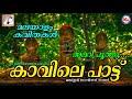കാവിലെപ്പാട്ട് | Kavilepattu | Malayalam Kavithakal | Edasseri Govindan Nair Mp3