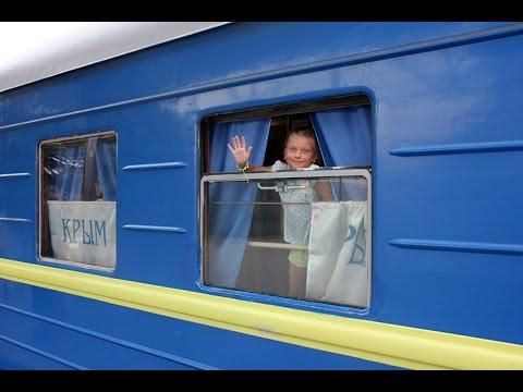 Первый прямой поезд из Москвы в Крым