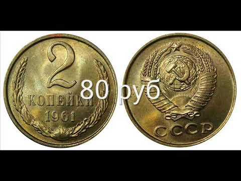 Стоимость всех монет ссср 1961 года от 1 коп до 1 рубля