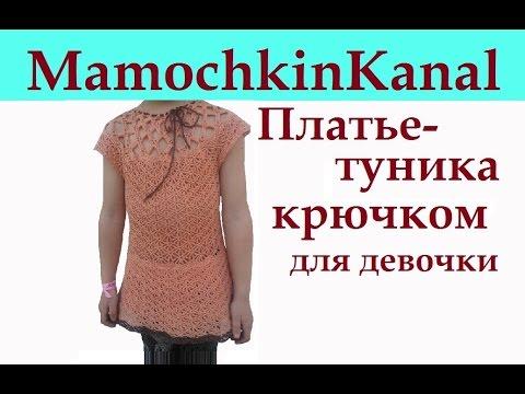 видео: Детская туника для девочки Вязание крючком