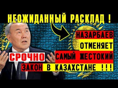 СРОЧНО Казахстан замер от таких новостей: Назарбаев отменяет самый жестокий закон / Армянские номера