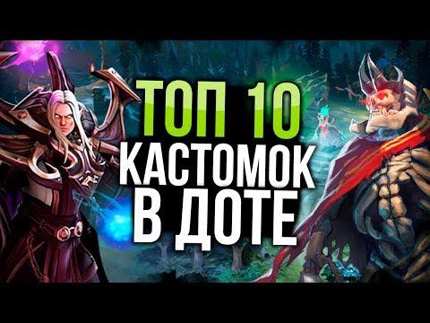 ТОП 10 ЛУЧШИХ КАСТОМОК DOTA 2! [2019]