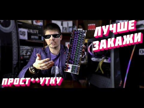 Самая популярная МЕХАНИЧЕСКАЯ КЛАВИАТУРА с Aliexpress за 1500 рублей. Metoo ZERO
